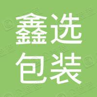 鑫选包装(无锡)有限公司
