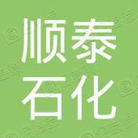 湖北顺泰石化有限公司