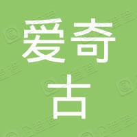 深圳市爱奇古科技有限公司