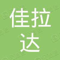 汉中佳拉达实业有限公司