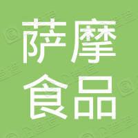 北京萨摩食品有限公司