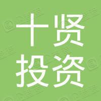 广州十贤投资有限公司