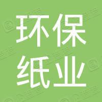 山东泉兴龙盟环保纸业有限公司