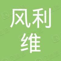 武汉风利维管理咨询合伙企业(有限合伙)