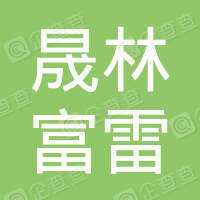 武汉晟林富雷商务信息咨询有限公司