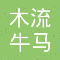 武汉木流牛马汽车服务有限公司