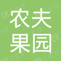 农夫果园(广东)食品有限公司