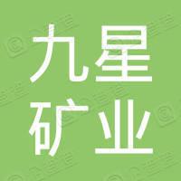 从江县九星矿业开发有限责任公司