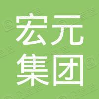 沈阳宏元集团有限公司