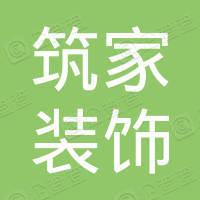 仙桃市筑家装饰工程有限公司