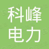 重庆科峰电力有限公司