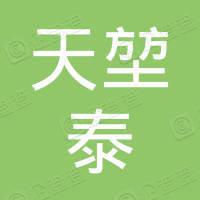 武汉天堃泰建筑工程有限公司