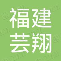 芸智(莆田)玻璃科技有限公司