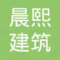 咸宁市晨熙房屋征收咨询服务有限公司