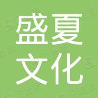 咸宁盛夏文化传媒工作室
