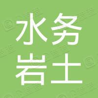 深圳市水务岩土工程有限公司