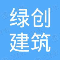 潜江市绿创建筑劳务有限公司