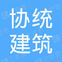 襄阳协统建筑劳务有限公司