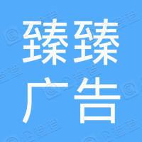 河南臻臻广告有限公司