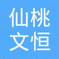 仙桃市文恒建筑材料有限公司