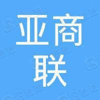武汉亚商联商业管理有限公司