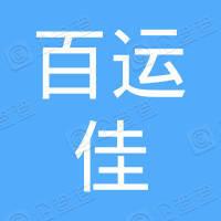 鹤壁百运佳大豆油墨科技有限公司