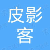 北京皮影客齐心企业管理中心(有限合伙)