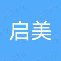 汉中启美定制家居有限公司