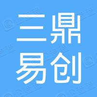 武汉三鼎易创科技有限公司