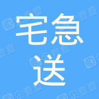 深圳宅急送国际物流有限公司