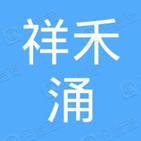 上海祥禾涌原股权投资合伙企业(有限合伙)