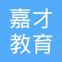 咸宁嘉才教育管理有限公司