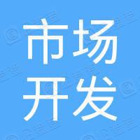 武汉市江夏区市场开发服务中心龙头山市场