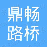 河南鼎畅路桥工程有限公司建始分公司