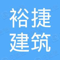 荆门市裕捷建筑劳务有限公司