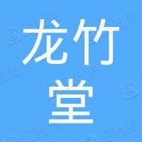 上海龙竹堂大药房有限公司