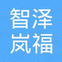 佛山市智泽岚福置业投资有限公司