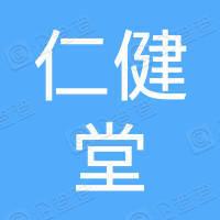 汉中市仁健堂实业发展有限公司