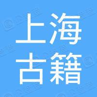 上海古籍出版社有限公司
