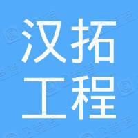 襄阳市汉拓工程劳务有限公司