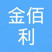 西安金佰利商用纸业有限公司