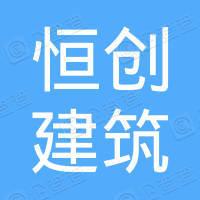 潜江市恒创建筑装饰工程有限公司