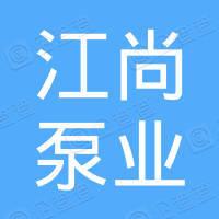 湖北江尚泵业有限公司
