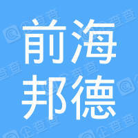 深圳前海邦德教育有限公司