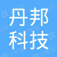 深圳光明新区丹邦科技有限公司