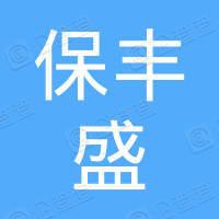 汉中保丰盛农业发展有限公司