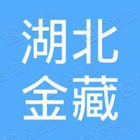 湖北金藏生态农业有限公司