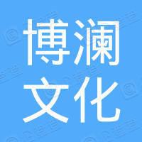 浙江博澜文化股份有限公司