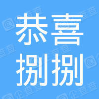 武汉市恭喜捌捌汽车销售有限公司