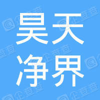 武汉昊天净界科技有限公司